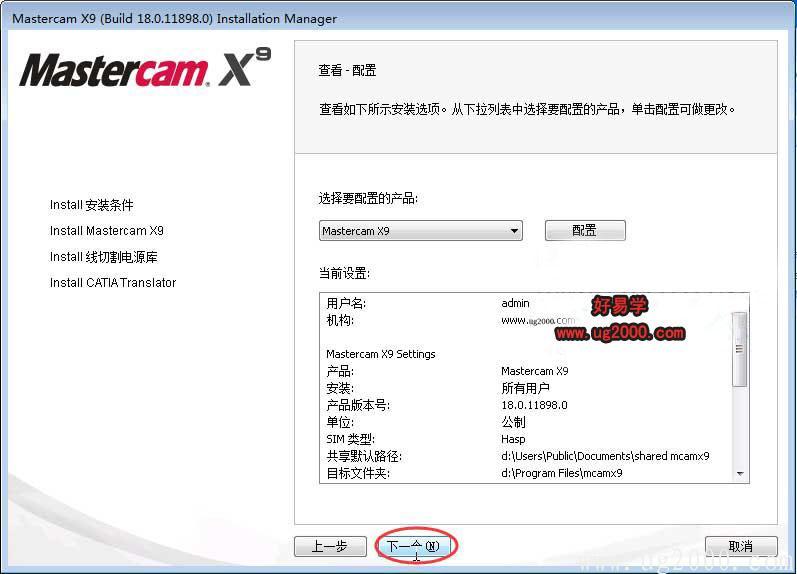梦之城娱乐平台地址_MastercamX9软件下载及MastercamX9软件安装方法(图文教程)