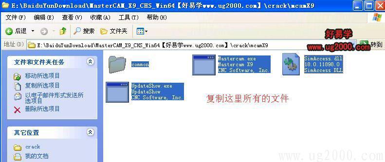 梦之城娱乐手机客户端下载_MastercamX9软件下载及MastercamX9软件安装方法(图文教程)