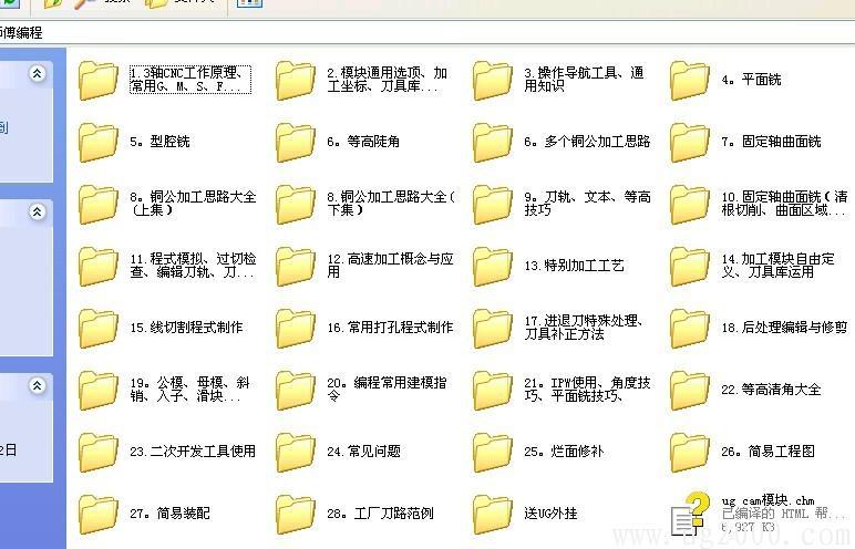 梦之城_UG4.0数控编程入门到精通最好的UG教程 23G 送安装ug4.0软件