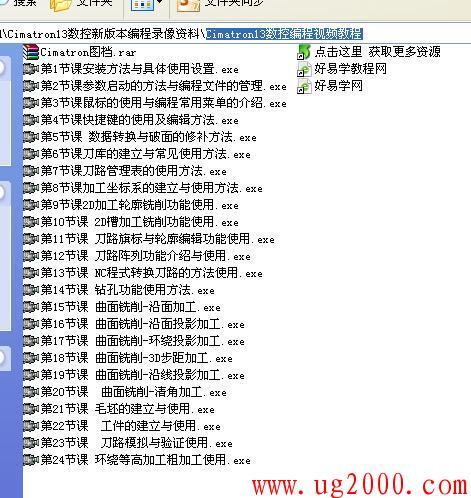 梦之城娱乐手机客户端【好易学网】_Cimatron13数控编程视频教程