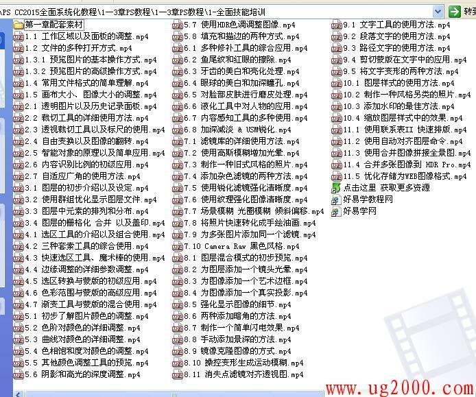 梦之城娱乐手机客户端【好易学网】_PS教程,PS CC2015,Photoshop CC2015全面系统化视频教程
