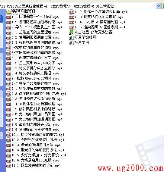 梦之城娱乐手机客户端【好易学网】_PS CC2015全面系统化视频教程