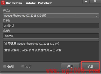 梦之城_Adobe Photoshop CC 2015怎么安装与破解教程