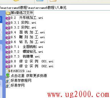 梦之城_MastercamX6教程/Mastercam X6基础/画图/车销/多轴加工 全套视频教程 送安装软件