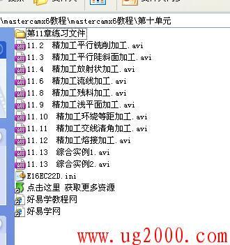 梦之城娱乐手机客户端【好易学网】_MastercamX6教程/Mastercam X6基础/画图/车销/多轴加工 全套视频教程 送安装软件