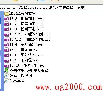 梦之城娱乐手机客户端下载_MastercamX6教程/Mastercam X6基础/画图/车销/多轴加工 全套视频教程 送安装软件