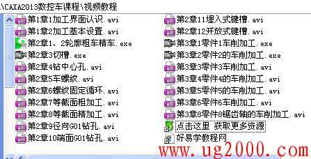 梦之城_CAXA数控车2013视频教程,CAXA数控车2013R1中文版  数控车床自动编程软件