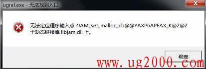 梦之城娱乐手机客户端下载_ug安装错误ugraf.exe 无法找到入口