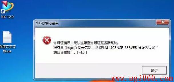 梦之城娱乐手机客户端下载_NX UG12.0安装完成后重启电脑(-15)的解决方法