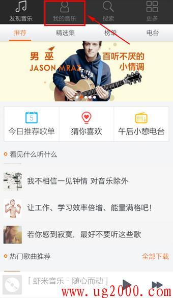 梦之城娱乐手机客户端【好易学网】_手机虾米音乐下载的歌曲在哪里