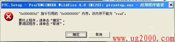 梦之城_打开proe安装程序出现:ptcsetup.exe-应用程序错误?