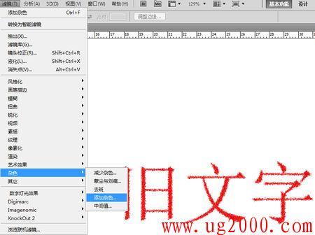 梦之城娱乐手机客户端下载_旧文字,Photoshop把文字做旧