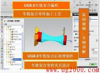 梦之城_UG8.0车铣复合编程视频教程+车铣复合后处理制作教程