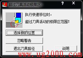mastercam lathe9.1中编程时显示超出刀具活动极限区是什么情况