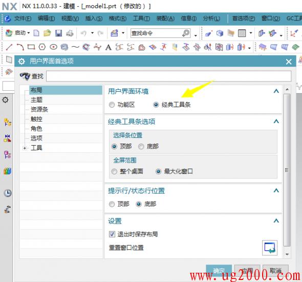 梦之城娱乐手机客户端下载_UG/NX11.0经典工具条不见了,怎么设置回来