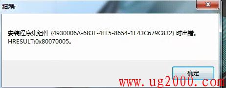 梦之城_[解决方法]拒绝访问。 (异常来自HRESULT:0x80070005 (E_ACCESSDENIED))