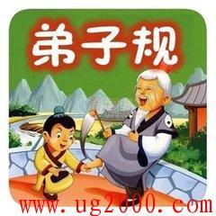 梦之城娱乐手机客户端【好易学网】_《弟子规》全集译文,为孩子存下来!