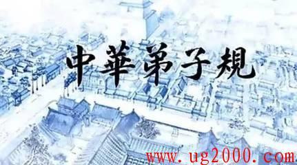 梦之城娱乐手机客户端下载_《弟子规》全集译文,为孩子存下来!