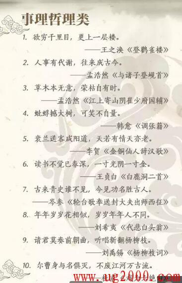 梦之城_语文老师推荐: 可以不会全诗, 但一定要背会的100个千古名句!