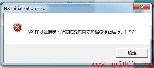 梦之城_ugNX许可证错误:所需的提供商守护程序停止运行。[-97]