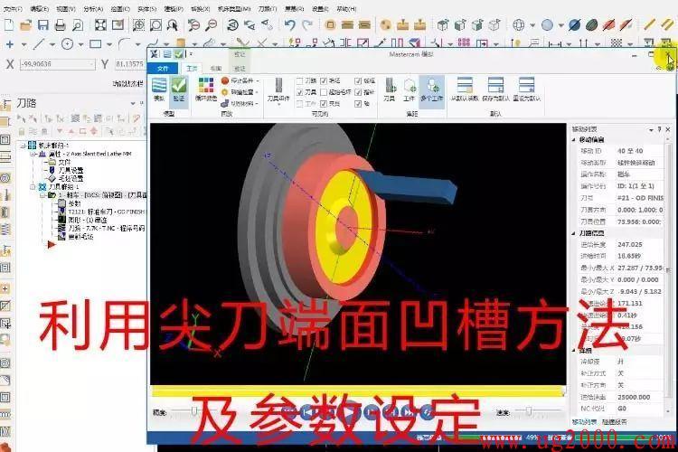 梦之城_MasterCAM X9车削视频教程数控车床编程视频教程