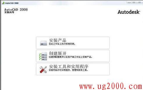 AutoCAD2008简体中文版安装(图文教程)