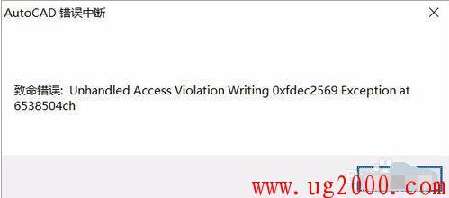 梦之城娱乐平台地址_auto cad错误中断 致命错误:unhandled access