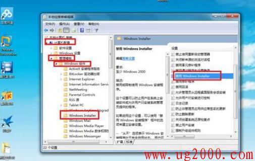 梦之城娱乐手机客户端【好易学网】_Win7系统怎么设置禁止电脑安装软件?杜绝流氓软件安装!