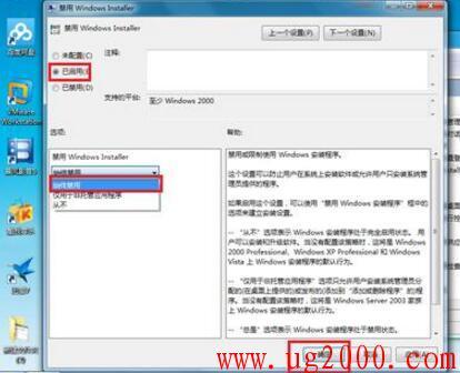 梦之城娱乐手机客户端下载_Win7系统怎么设置禁止电脑安装软件?杜绝流氓软件安装!