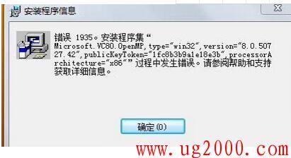 """梦之城娱乐平台地址_CAD安装出现""""错误ERROR 1935 安装程序集""""的解决办法"""