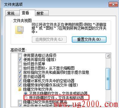 梦之城娱乐手机客户端【好易学网】_win7系统上找不到C盘上的programdata文件夹的解决方法
