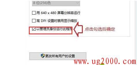 梦之城娱乐手机客户端【好易学网】_Win10系统下设置始终以管理员身份运行应用程序的方法