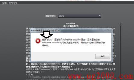 梦之城娱乐平台地址_如何处理安装CAD软件出现:错误 1719提示