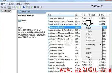 梦之城娱乐手机客户端下载_如何处理安装CAD软件出现:错误 1719提示