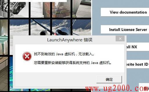 梦之城娱乐手机客户端【好易学网】_UG10.0安装错误:找不到有效的JAVA虚拟机,无法载入