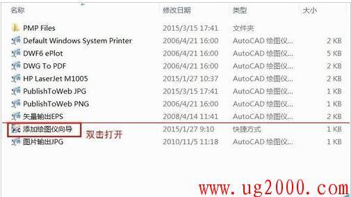 梦之城娱乐手机客户端下载_CAD连接办公室局域网打印机打印图纸的详细教程