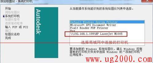 梦之城娱乐手机客户端【好易学网】_CAD连接办公室局域网打印机打印图纸的详细教程