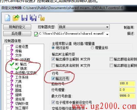 梦之城娱乐手机客户端下载_Mastercam后处理去掉程序中的N指令的方法