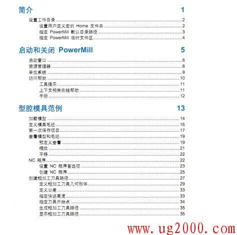 梦之城娱乐手机客户端下载_PowerMILL 2018 快速入门手册(高清PDF)