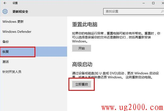 梦之城娱乐手机客户端【好易学网】_Windows10系统进入高级启动项的两种方法