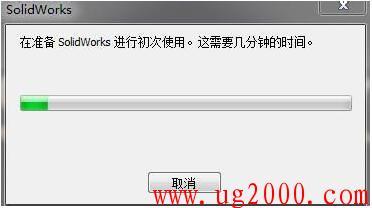 """梦之城娱乐手机客户端【好易学网】_SolidWorks出现""""在准备solidworks初次使用。这需要几分钟时间"""