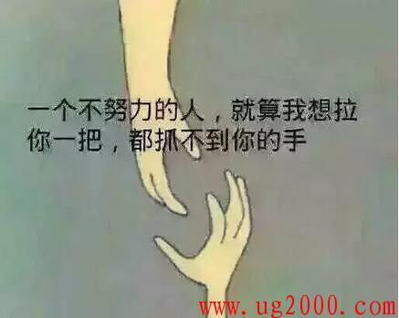 梦之城娱乐平台地址_想拉你一把,你的手在哪? (句句如针)