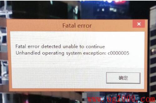 梦之城娱乐手机客户端下载_UG启动时出现fatal error detected unable to continue错误的解决方法