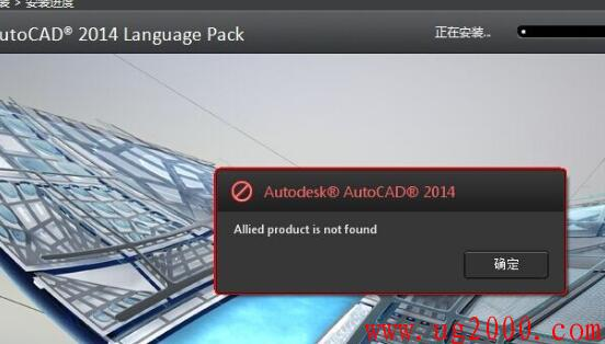 AutoCAD 2014:安装时发生allied product not found错误