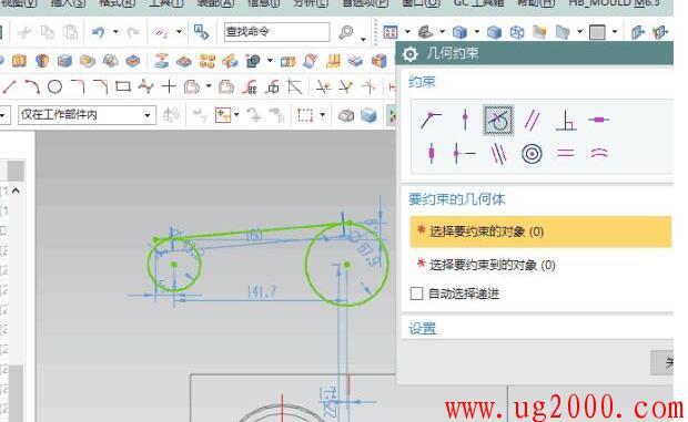 梦之城娱乐手机客户端下载_教你UG10.0草图画一条直线与两个圆相切 简单易学