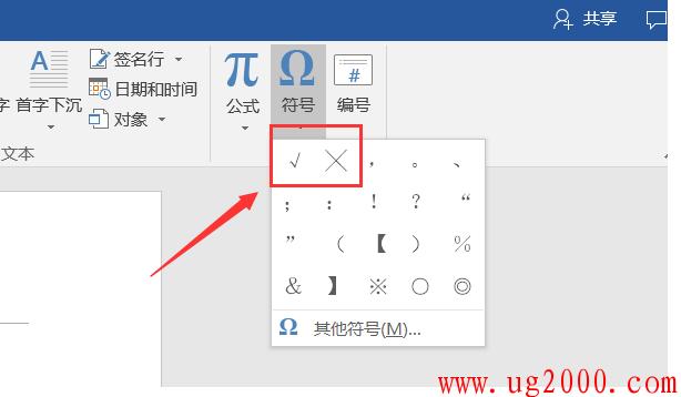 """梦之城娱乐手机客户端下载_教你怎么输入""""√ """"和""""×"""" word怎么打钩/打叉"""