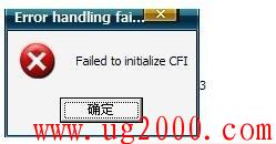 梦之城娱乐平台地址_ug软件打开文件Failed to initialize CFI