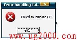 梦之城_ug软件打开文件Failed to initialize CFI