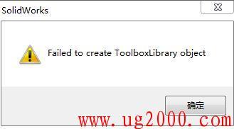 "梦之城娱乐手机客户端【好易学网】_SolidWorks启动toolbox时失败出现Failed to create ToolboxLibrary object"""