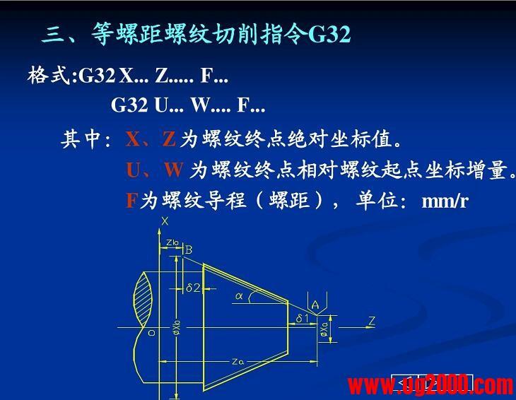 数控车螺纹指令编程与加工